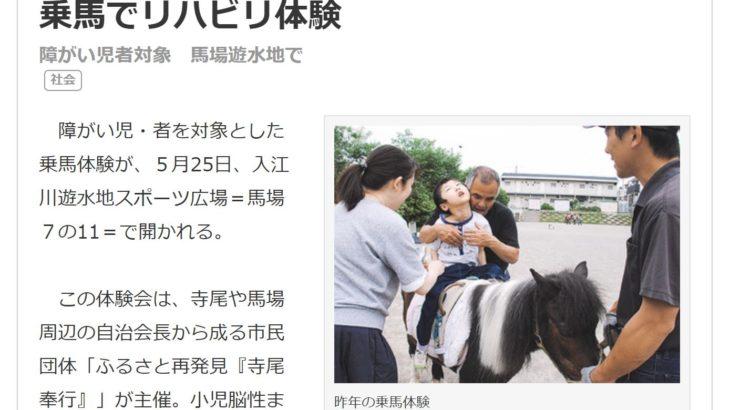 障がい児対象乗馬体験について